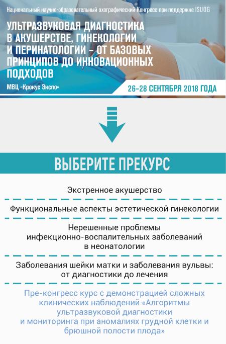 МЕДИ Экспо — Мать и Дитя - 2018. XIX Всероссийский научно ...
