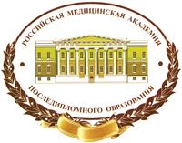 Российская медицинская академия непрерывного профессионального образования