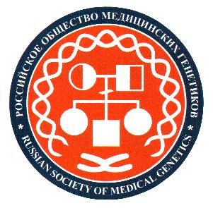 Российское Общество Медицинских Генетиков