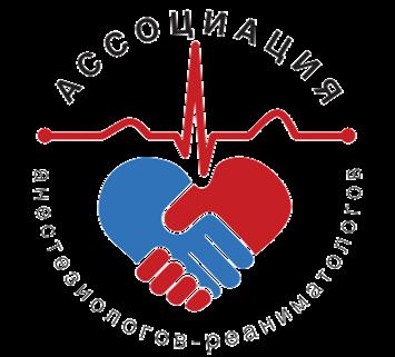 Общероссийская общественная организация «Ассоциация анестезиологов и реаниматологов»