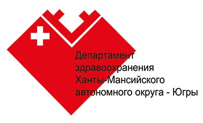 Департамент здравоохранения  Ханты-Мансийского автономного округа – Югры