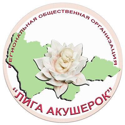 Общественная организация «Лига акушерок»