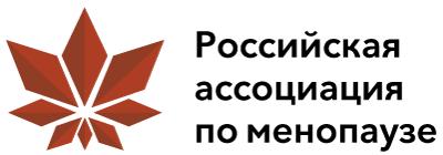 Российская ассоциация по менопаузе