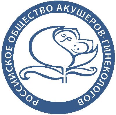 Российское общество акушеров-гинекологов (РОАГ)