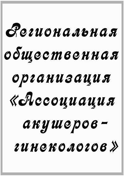 Региональная общественная организация «Ассоциация акушеров-гинекологов»