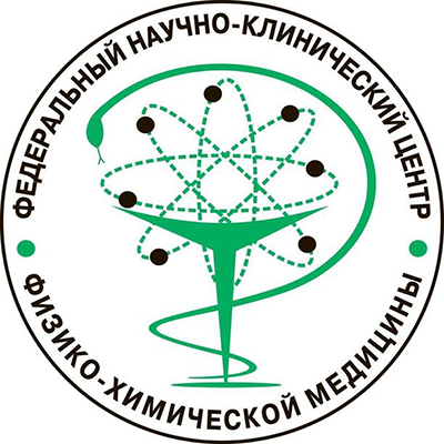 Federal State Budgetary Institution «Federal Scientific and Clinical Center of Physico-Chemical Medicine» FMBA of Russia
