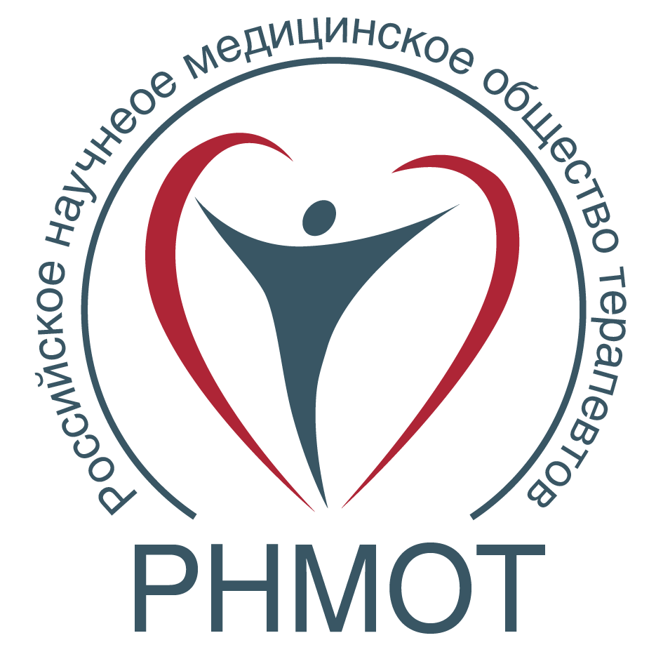 Российское научное медицинское общество терапевтов