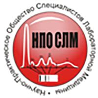 Научно-практическое общество специалистов лабораторной медицины