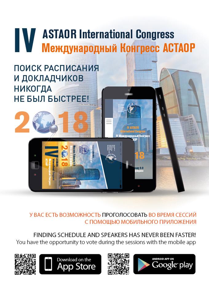 Мобильное приложение ASTAOR 2018